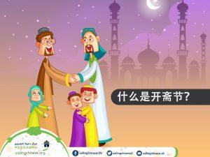 伊斯兰的节日
