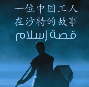 一位中国人在沙特的故事